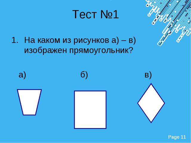 Тест №1 На каком из рисунков а) – в) изображен прямоугольник? а) б) в) Powerp...