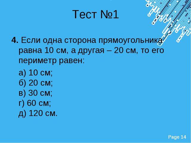 Тест №1 4. Если одна сторона прямоугольника равна 10 см, а другая – 20 см, то...