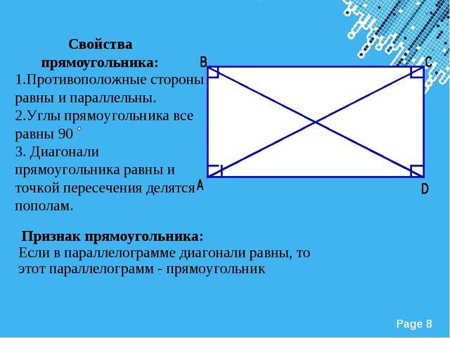 Свойства прямоугольника: 1.Противоположные стороны равны и параллельны. 2.Угл...