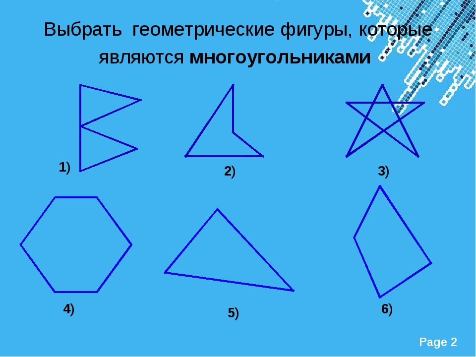 1) 3) 2) 4) 5) 6) Выбрать геометрические фигуры, которые являются многоугольн...