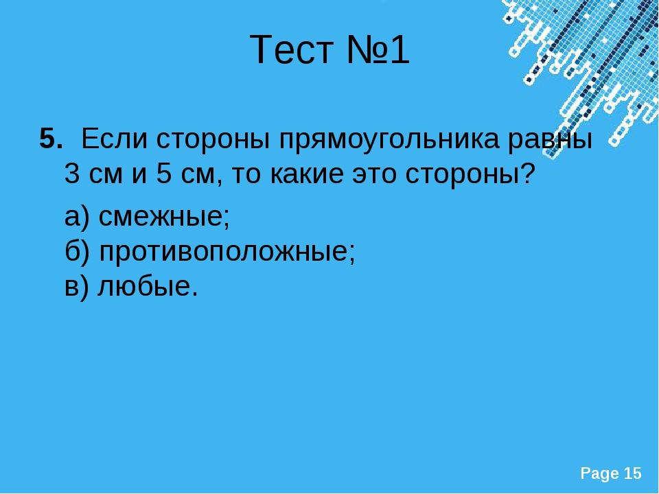 Тест №1 5. Если стороны прямоугольника равны 3 см и 5 см, то какие это сторон...