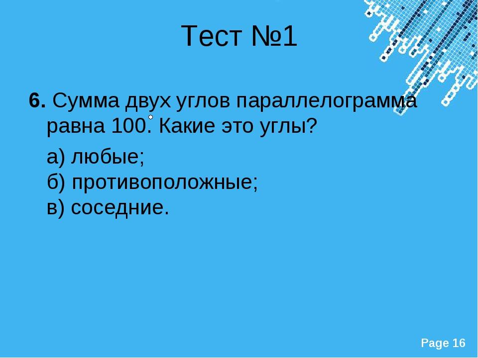 Тест №1 6. Сумма двух углов параллелограмма равна 100. Какие это углы? а) люб...