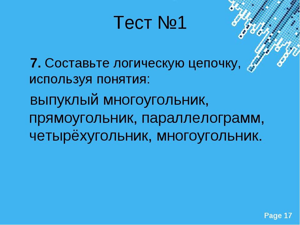 Тест №1 7. Составьте логическую цепочку, используя понятия: выпуклый многоуго...