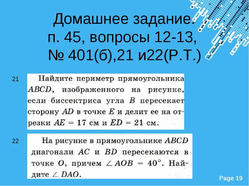Домашнее задание. п. 45, вопросы 12-13, № 401(б),21 и22(Р.Т.) 21 22 Powerpoin...