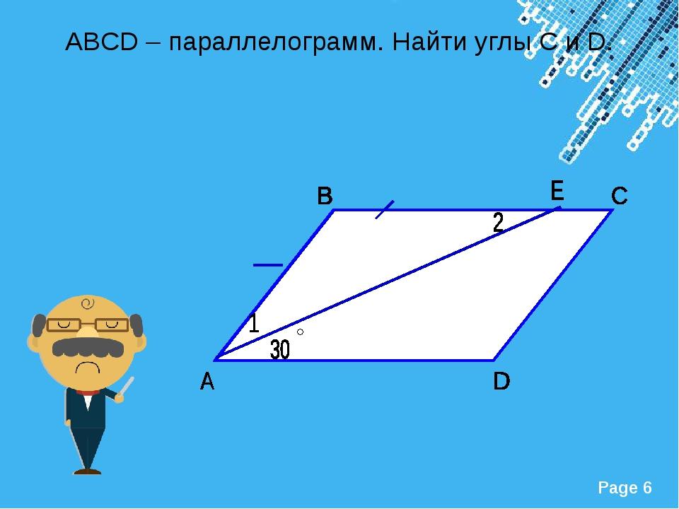 АВСD – параллелограмм. Найти углы С и D. Powerpoint Templates Page *
