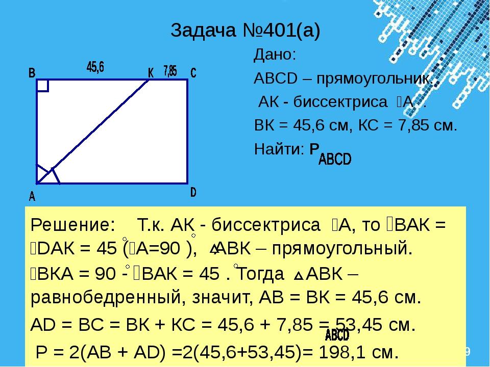 Задача №401(а) Дано: АВСD – прямоугольник. АК - биссектриса ﮮА . ВК = 45,6 см...