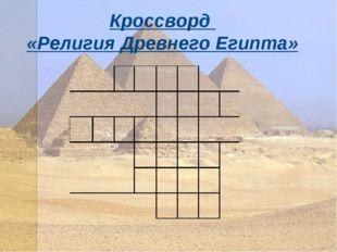 Кроссворд «Религия Древнего Египта»