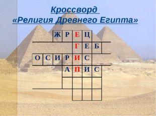 Кроссворд «Религия Древнего Египта» ЖРЕЦ ГЕБ ОСИРИС  А