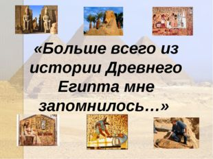 «Больше всего из истории Древнего Египта мне запомнилось…»
