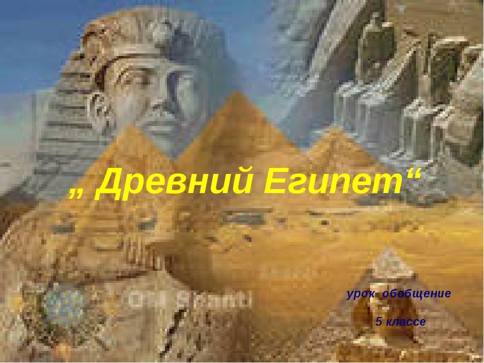 """"""" Древний Египет"""" урок- обобщение 5 классе"""