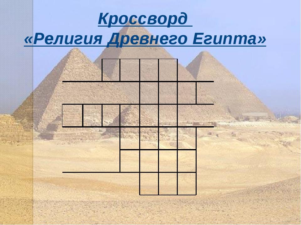 Кроссворд «Религия Древнего Египта»     ...