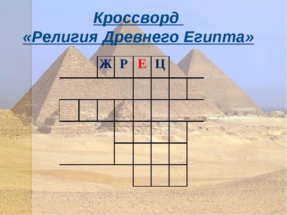 Кроссворд «Религия Древнего Египта» ЖРЕЦ    ...