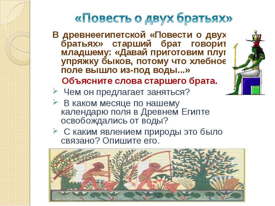 В древнеегипетской «Повести о двух братьях» старший брат говорит младшему: «Д...