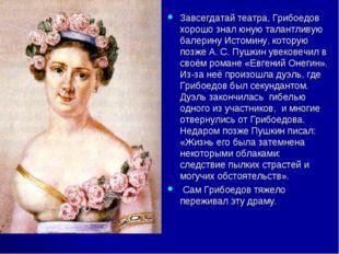 Завсегдатай театра, Грибоедов хорошо знал юную талантливую балерину Истомину,