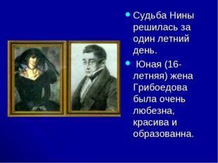 Судьба Нины решилась за один летний день. Юная (16-летняя) жена Грибоедова бы