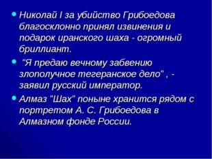 Николай I за убийство Грибоедова благосклонно принял извинения и подарок иран