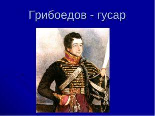 Грибоедов - гусар