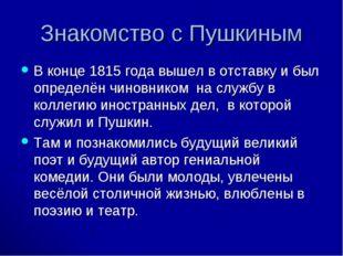 Знакомство с Пушкиным В конце 1815 года вышел в отставку и был определён чино