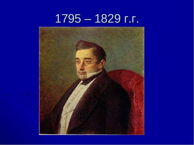 1795 – 1829 г.г.