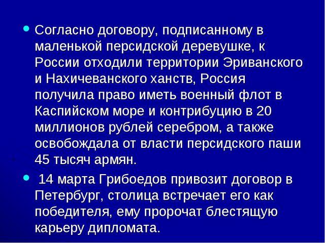 Согласно договору, подписанному в маленькой персидской деревушке, к России от...