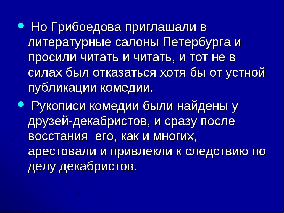 Но Грибоедова приглашали в литературные салоны Петербурга и просили читать и...