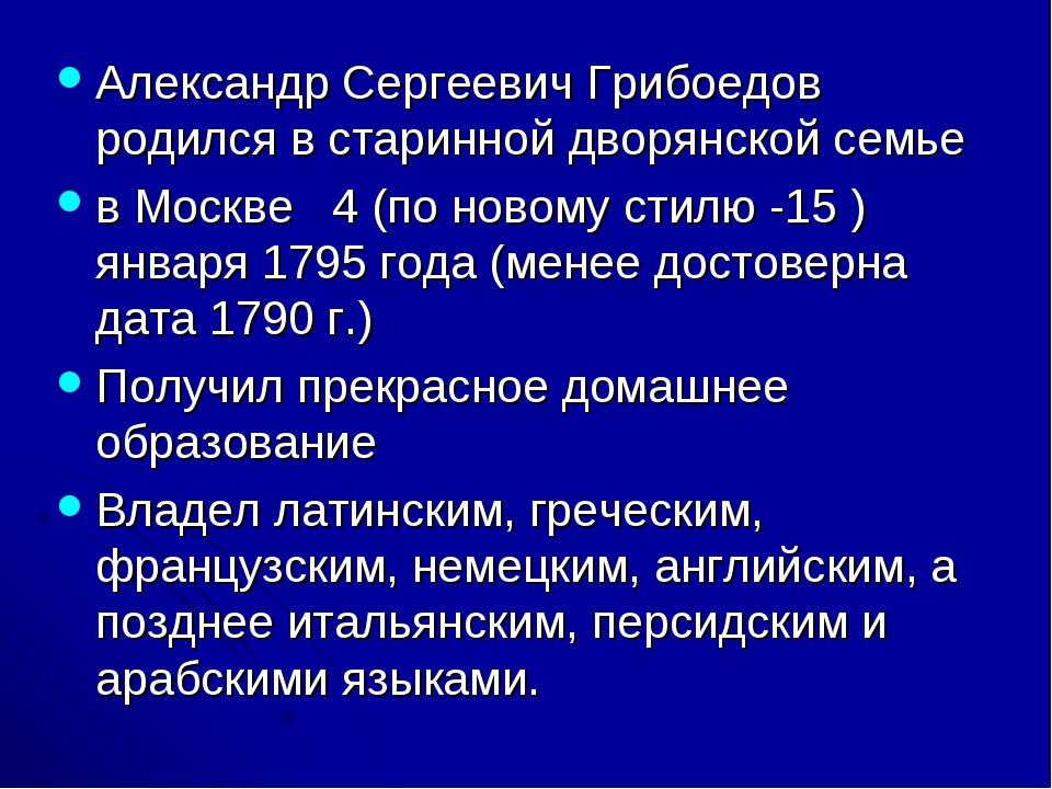 Александр Сергеевич Грибоедов родился в старинной дворянской семье в Москве 4...