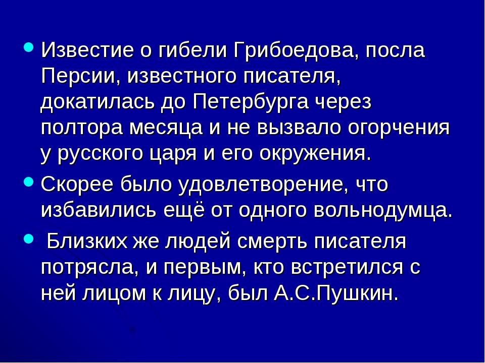 Известие о гибели Грибоедова, посла Персии, известного писателя, докатилась д...