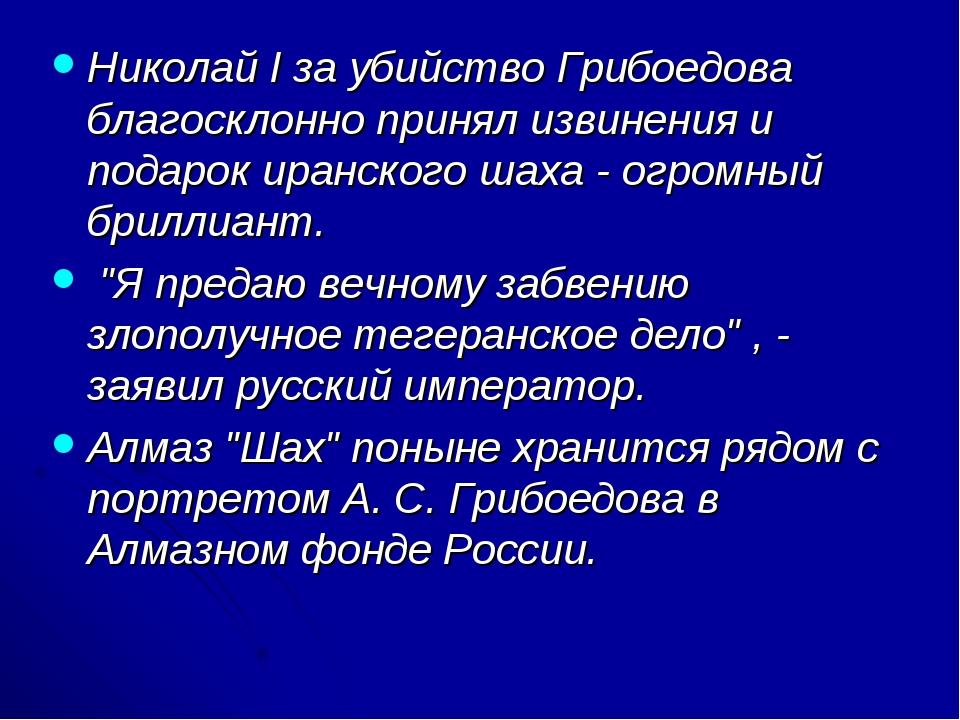Николай I за убийство Грибоедова благосклонно принял извинения и подарок иран...