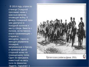 В 1914 году, утром по станице Отрадной проскакал казак с красным флагом, опо
