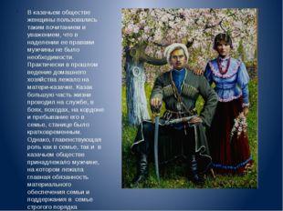 В казачьем обществе женщины пользовались таким почитанием и уважением, что в