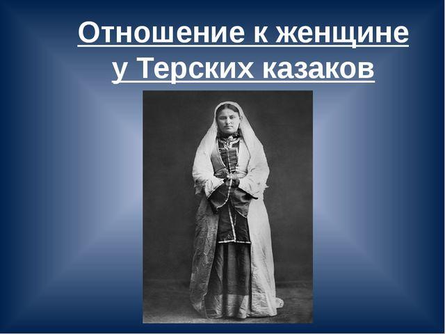 Отношение к женщине у Терских казаков
