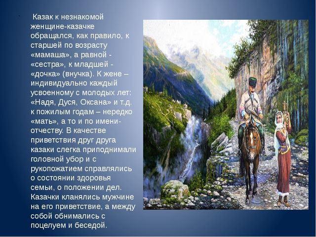 Казак к незнакомой женщине-казачке обращался, как правило, к старшей по возр...