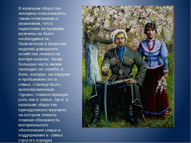 В казачьем обществе женщины пользовались таким почитанием и уважением, что в...
