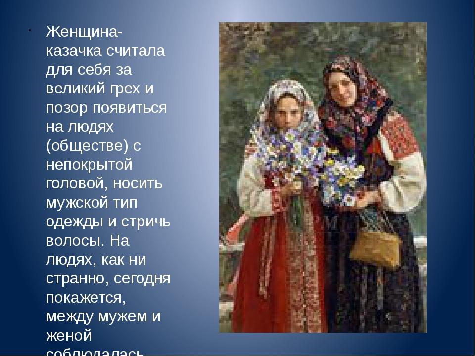 Женщина-казачка считала для себя за великий грех и позор появиться на людях (...