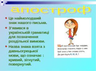 Це наймолодший знак нашого письма. З'явився в українській граматиці для позна