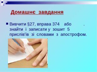 Домашнє завдання  Вивчити §27, вправа 374або. знайти і записати у зошит