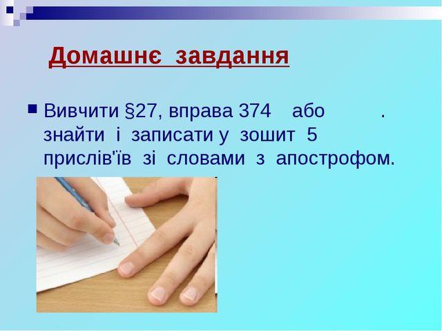 Домашнє завдання  Вивчити §27, вправа 374або. знайти і записати у зошит...