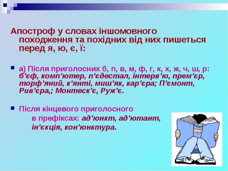 Апостроф у словах іншомовного походження та похідних від них пишеться перед...