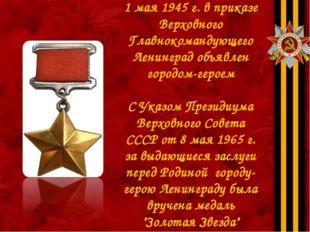 1 мая 1945 г. в приказе Верховного Главнокомандующего Ленинград объявлен горо