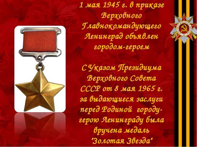 1 мая 1945 г. в приказе Верховного Главнокомандующего Ленинград объявлен горо...