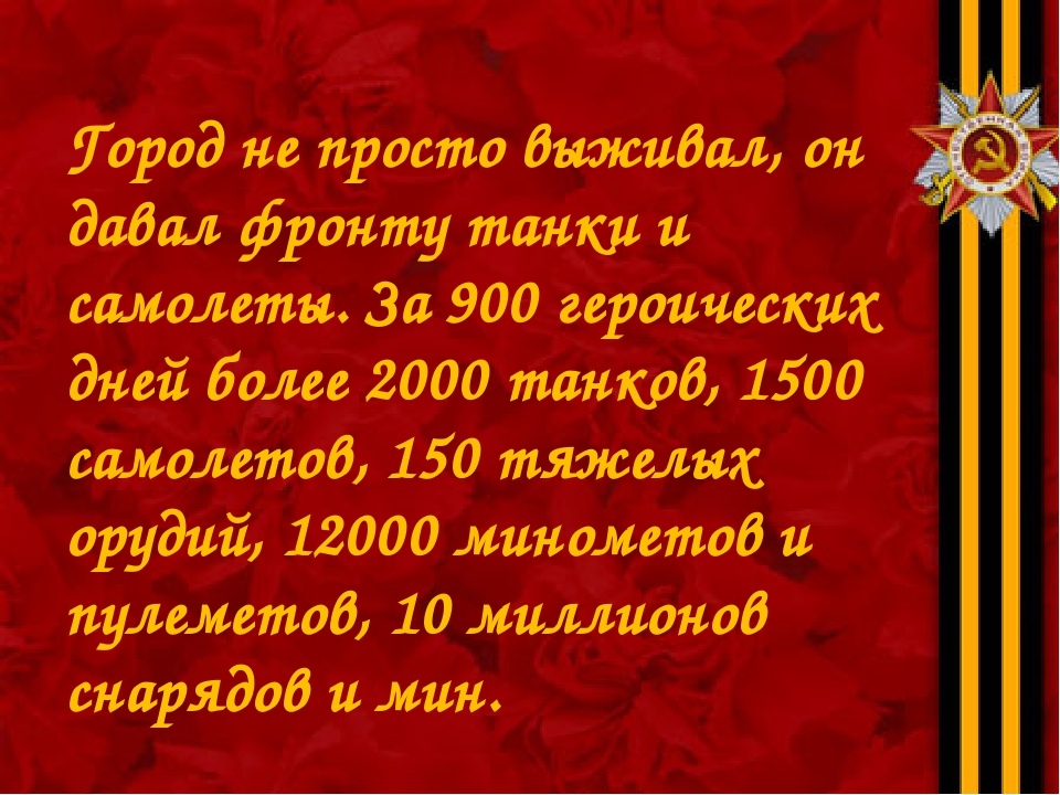 Город не просто выживал, он давал фронту танки и самолеты. За 900 героических...