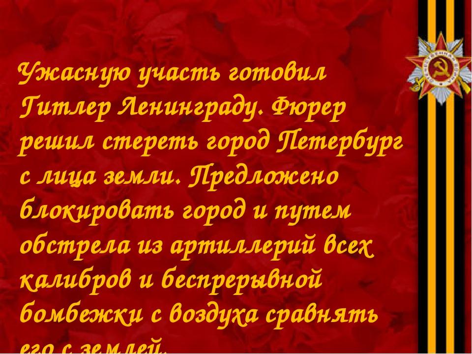 Ужасную участь готовил Гитлер Ленинграду. Фюрер решил стереть город Петербур...