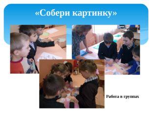 «Собери картинку» Работа в группах