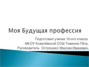 Подготовил ученик 10-ого класса МКОУ Ковалёвской СОШ Томинов Пётр. Руководите