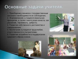 1. Приобщение учеников к государственным законам и необходимости их соблюдени