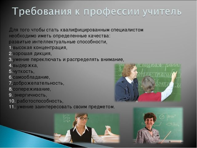 Для того чтобы стать квалифицированным специалистом необходимо иметь определ...