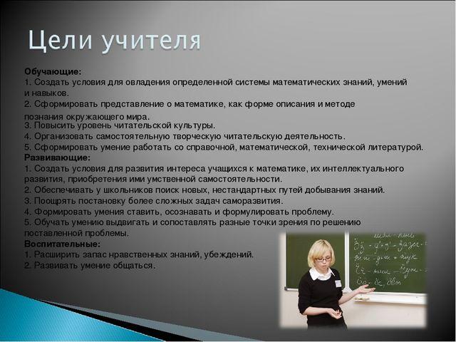 2. Развивать умение общаться. Обучающие: 1. Создать условия для овладения опр...