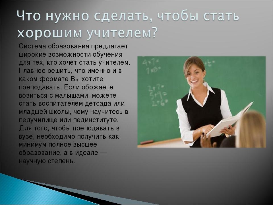Система образования предлагает широкие возможности обучения для тех, кто хоче...