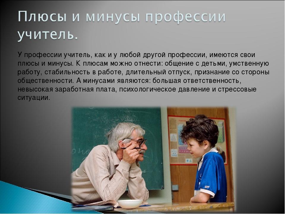 У профессии учитель, как и у любой другой профессии, имеются свои плюсы и мин...