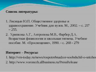 Список литературы: 1. Лисицын Ю.П. Общественное здоровье и здравоохранение. У